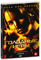 Голодные игры (DVD) / The Hunger Games: Mockingjay - Part 1