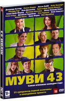 Муви 43 (DVD) / Movie 43