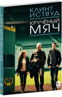 Крученый мяч (DVD) / Trouble with the Curve