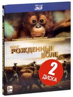 Blu-Ray Рожденные на воле (Real 3D + 2D Blu-Ray) / Born to Be Wild
