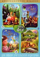 DVD Феи. Коллекционное издание (4 DVD) / Tinker Bell / Tinker Bell and the Lost Treasure / Tinker Bell and the Great Fairy Rescue / Pixie Hollow Games