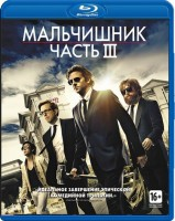 Мальчишник: Часть III (Blu-Ray) / The Hangover Part III