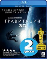 Гравитация (Real 3D +2D) (2 Blu-Ray) / Gravity