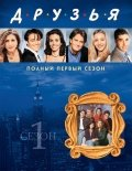 Друзья (DVD) / Friends
