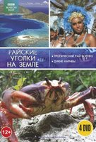 BBC: Райские уголки на земле (4 DVD) / Expedition borneo / Wild caribbean