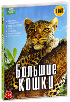 DVD BBC: Большие кошки (3 DVD) / The Invisible Leopard / Desert lions