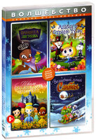 Волшебство. Сборник мультфильмов (DVD) / The Frog Prince / Alice in Wonderland / Little Princess School / The Magic Sack of Santa Claus