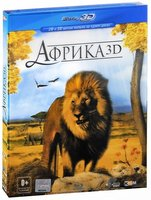 Африка (Real 3D Blu-Ray) / Fascination Africa