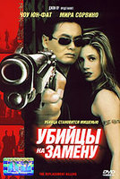 DVD Убийцы на замену / The Replacement Killers