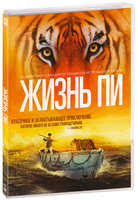 Жизнь Пи (DVD) / Life of Pi