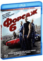 Blu-Ray Форсаж 6 (Blu-Ray) / The Fast and the Furious 6