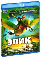 Эпик (Real 3D + 2D) (2 Blu-Ray) / Epic