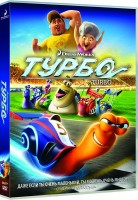 Турбо (DVD) / Turbo