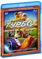 Турбо (Real 3D Blu-Ray + Blu-Ray)