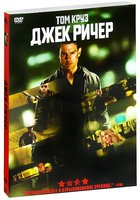 Джек Ричер (DVD) / Jack Reacher