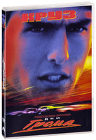 Дни Грома (DVD) / Days of Thunder