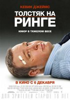 Толстяк на ринге (Blu-Ray) / Here Comes the Boom