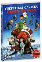 Секретная служба Санта-Клауса (DVD)