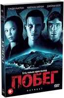 Побег (DVD) / Retreat