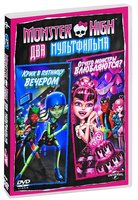 DVD Monster High: Отчего монстры влюбляются? / Крик в пятницу вечером / Monster High: Friday Night Frights / Monster High: Why Do Ghouls Fall in Love?