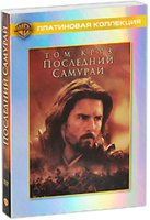 Последний самурай (2 DVD) / The Last Samurai