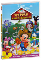 Клуб Микки Мауса: Ферма Микки и Дональда (DVD) / Mickey Mouse Clubhouse