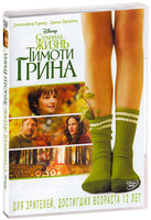 Странная жизнь Тимоти Грина (DVD) / The Odd Life of Timothy Green