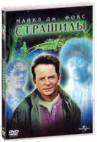 Страшилы (DVD) / Frighteners