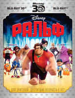 Blu-Ray Ральф Real 3D Blu-Ray + 2D Blu-Ray (2 Blu-Ray) / Wreck-It Ralph