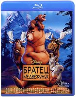 Братец медвежонок (Blu-Ray) / Brother Bear / Bears