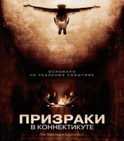 Призраки в Коннектикуте (DVD) / The Haunting in Connecticut