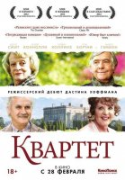 Квартет (Blu-Ray) / Quartet