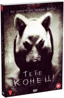 Тебе конец! (DVD) / You're Next