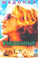 Унесенные (DVD) / Swept Away / Travolti dal destino
