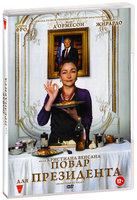 Повар для Президента (DVD) Armada Films.