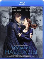 Blu-Ray Большие надежды (Blu-Ray) / Great Expectations