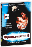 DVD Франкенштейн / Mary Shelly's Frankenstein / Франкенштейн Мэри Шелли