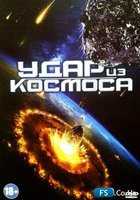 DVD Удар из космоса / Solid State