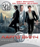 Ларго Винч 2 в 1 (Blu-Ray) / Largo Winch