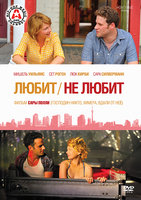 Любит / Не любит (DVD) / Take This Waltz