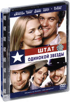 DVD Штат одинокой звезды / Lone Star State of Mind / Road to Hell / Coyboys and Idiots