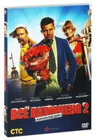 Все включено 2 (DVD) / All inclusive, или Всё включено