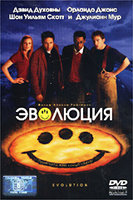 Эволюция (DVD) / Evolution