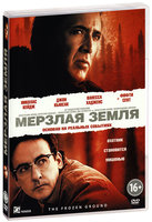 Мерзлая земля (DVD) / The Frozen Ground
