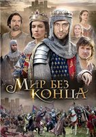DVD Мир без конца (2 DVD) / World without End