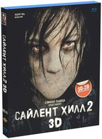 3D Blu-Ray Сайлент Хилл 2 (Real 3D Blu-Ray + 2D Blu-Ray) / Silent Hill: Revelation