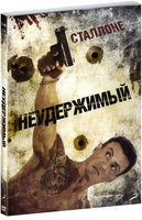Неудержимый (DVD) / Bullet to the Head