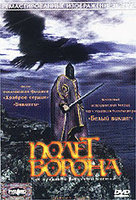DVD Полет ворона / When the Raven Flies