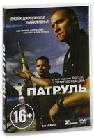 Патруль (DVD) / End of Watch