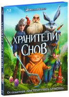 Хранители снов (Blu-Ray) / Rise of the Guardians